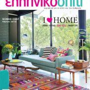 Ελληνικό σπίτι:Περιοδικό Αρχιτεκτονικής και Διακόσμησης Τεύχος 65