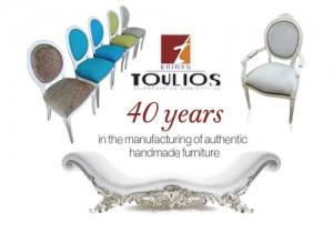 Έπιπλο Toulios - Χειροποίητες Δημιουργίες