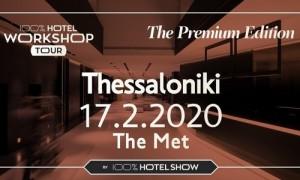 Το Ξενοδοχειακό Workshop Tour του 100% Hotel Show πραγματοποιεί τη δεύτερη στάση του, αυτή τη Δευτέρα, στη Θεσσαλονίκη!